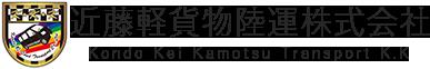 埼玉でドライバ―求人なら指導の内容が丁寧な近藤軽貨物陸運株式会社